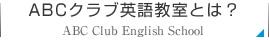 ABCクラブ英語教室とは